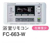 【パーパス】660シリーズ (高性能ドットマトリクス表示リモコン) 浴室リモコン FC-663-W