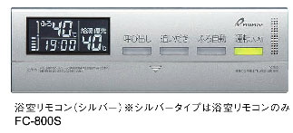 【パーパス】800シリーズ 浴室リモコン FC-800-S