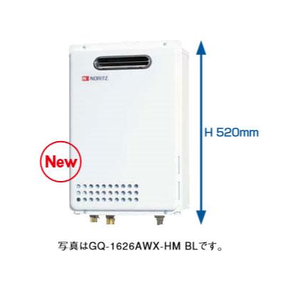 【ノーリツ】 ガス給湯器 高温水供給方式 ユコアGQ-AWシリーズ ≪GQ-1626AWX-TB-HM BL≫ 【本体のみ】12A・13A