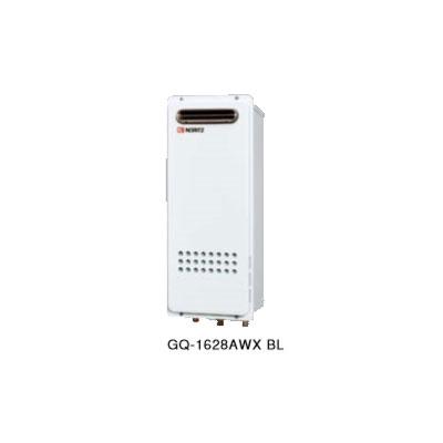 【ノーリツ】 ガス給湯器 高温水供給方式 ユコアGQ-AWシリーズ ≪GQ-1628AWX BL≫ 【本体のみ】