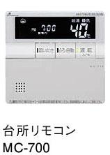 【パーパス】700シリーズ 台所リモコン 台所リモコン MC-700, シスターモード:ee58aef1 --- sunward.msk.ru