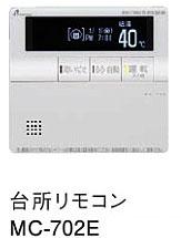 【パーパス】700シリーズ 台所リモコン MC-702-E