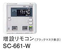 【パーパス】660シリーズ 増設リモコン SC-661-W