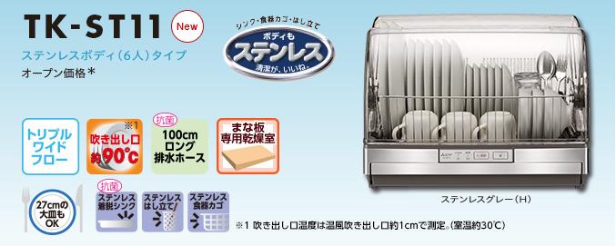 【送料無料!(離島・沖縄を除きます)【三菱電機】三菱キッチンドライヤー 6人用 食器乾燥機 TK-ST11-H【2018】