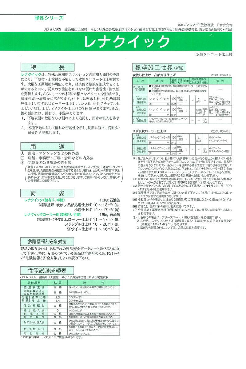 レナクイックローラー半艶 白 16kg/缶 エスケー化研 外壁 水性 業務用 ペンキ