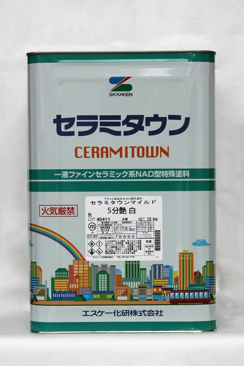 セラミタウンマイルド 5分艶 白 15Kg/缶 エスケー化研 ペンキ DIY 防藻 防カビ 日曜大工
