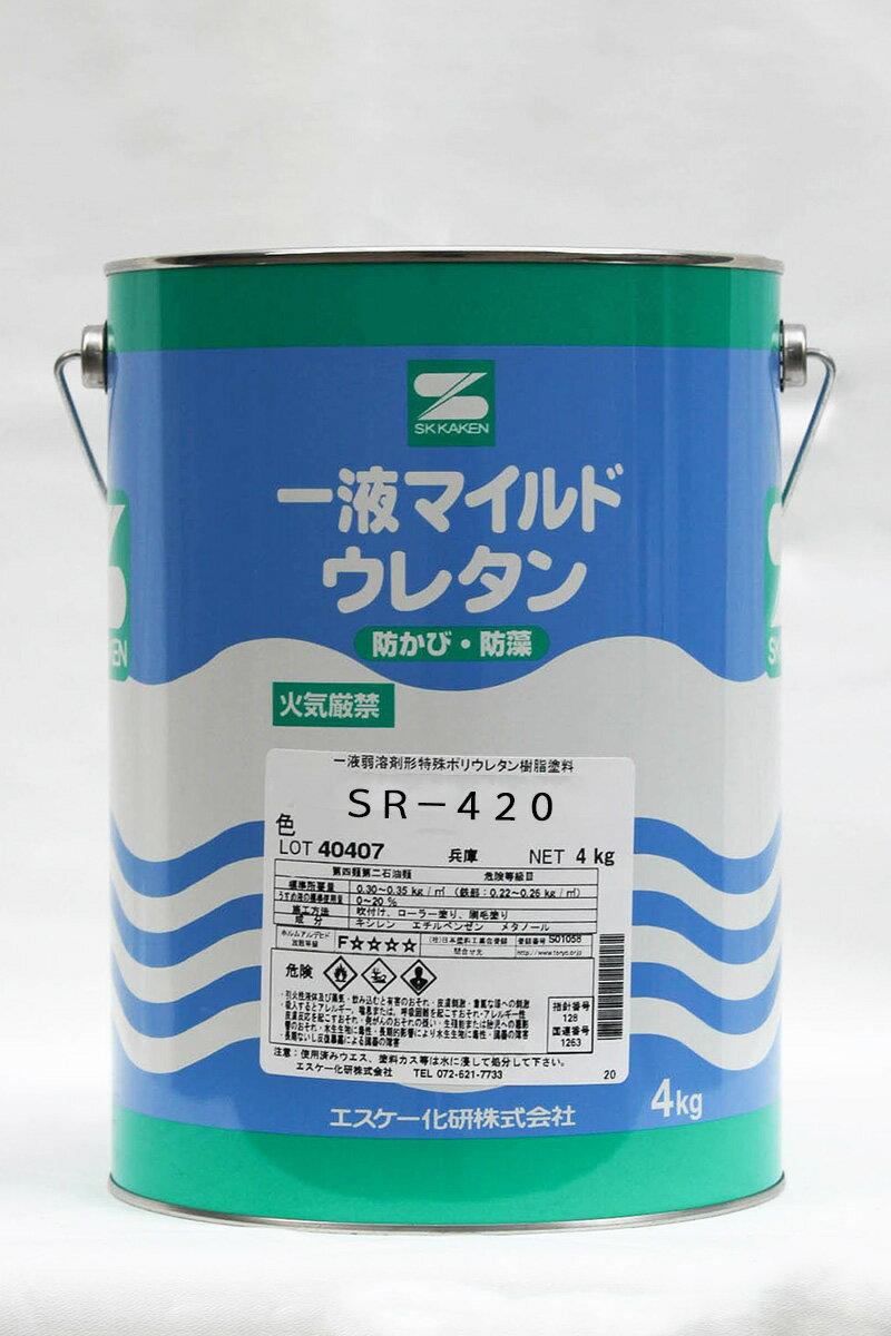 一液マイルドウレタン 艶有 SR-420 4Kg/缶 エスケー化研 ペンキ 業務用 鉄部 サイディング 日曜大工