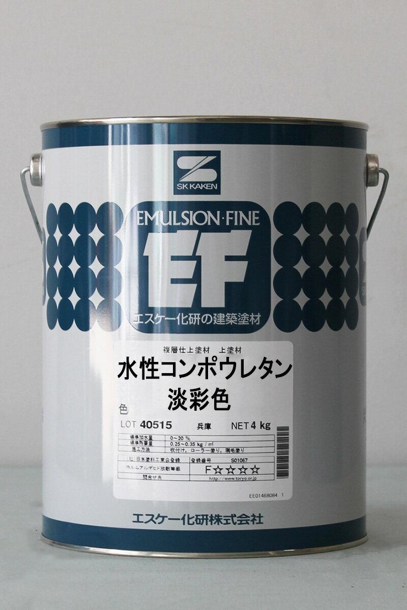 水性コンポウレタン 淡彩色 4kg/缶 【ご希望の色に調色します。色目により割高になります】 エスケー化研 ペンキ DIY 外壁 外装 艶有 日曜大工