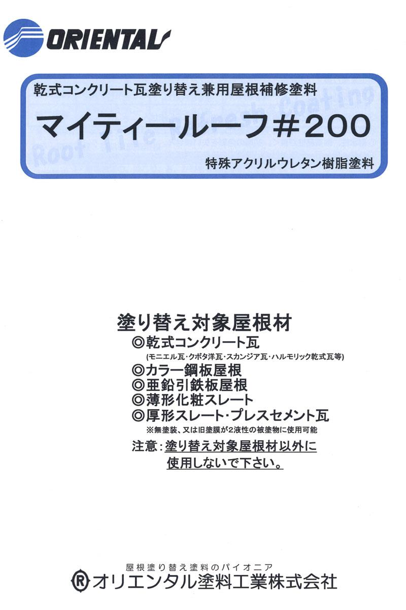 【送料無料】マイティールーフ#200 3710 ブルー 6Kg/セット オリエンタル塗料工業 屋根 モニエル瓦 クボタ洋瓦 スカンジア瓦 カラー鋼板 スレート 業務用