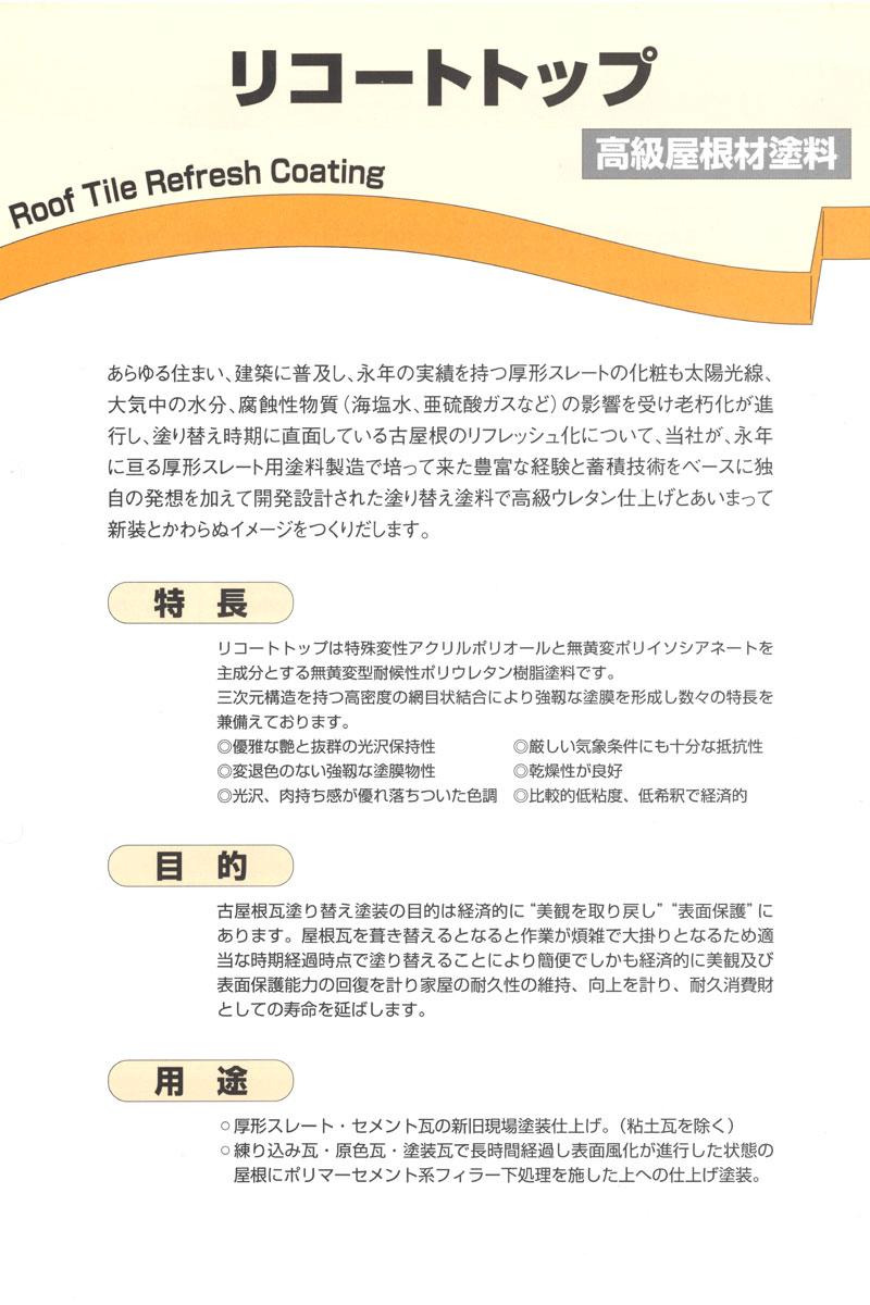 【注ぎ口(ベロ付)】リコートトップシンナー 16L オリエンタル塗料工業 ペンキ 塗料 希釈剤