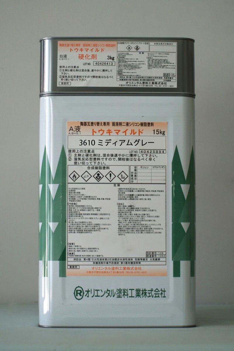 【送料無料】【注ぎ口(ベロ付)】トウキマイルド 3620 ナチュラルグレー 18Kg/セット オリエンタル塗料工業 屋根 ペンキ 業務用 塗替え 釉薬瓦 素焼き瓦