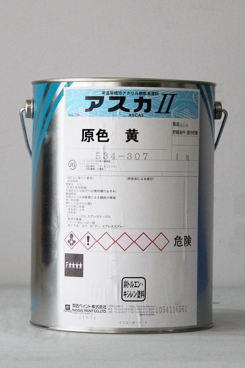 アスカ2 黄 4Kg/缶 関西ペイント ペンキ 業務用 塗装 原色 速乾 低臭 鉄部 木部 コンクリート モルタル 日曜大工