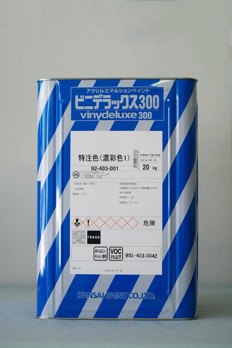 【送料無料】ビニデラックス300 特注色 濃彩色1 20Kg/缶 【ご希望の色に調色します】 関西ペイント ペンキ DIY 塗装 EP JIS-K-5663 日曜大工