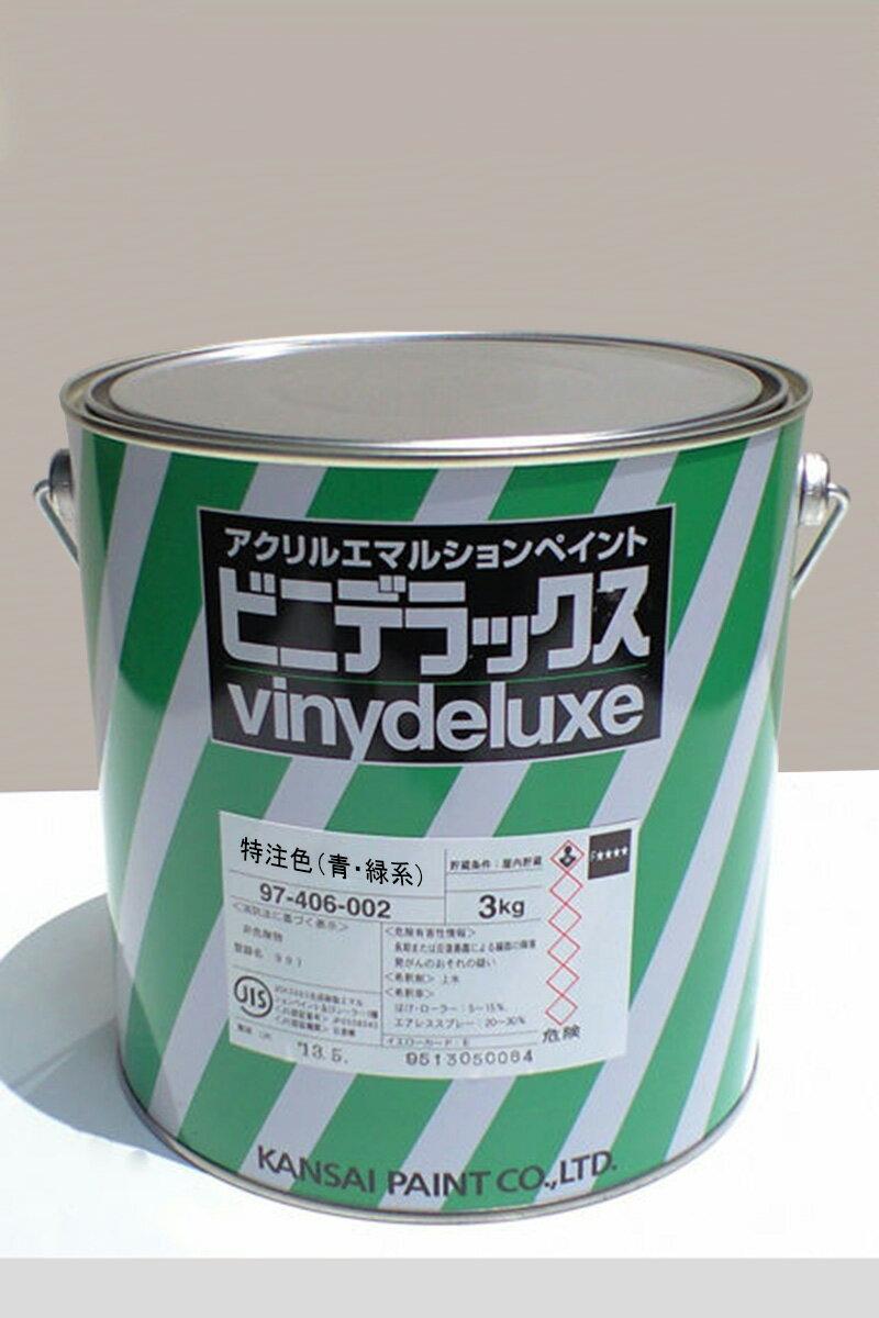 ビニデラックス300 特注色 青・緑系 4Kg/缶 【ご希望の色に調色します】 関西ペイント ペンキ DIY 塗装 EP JIS-K-5663 日曜大工