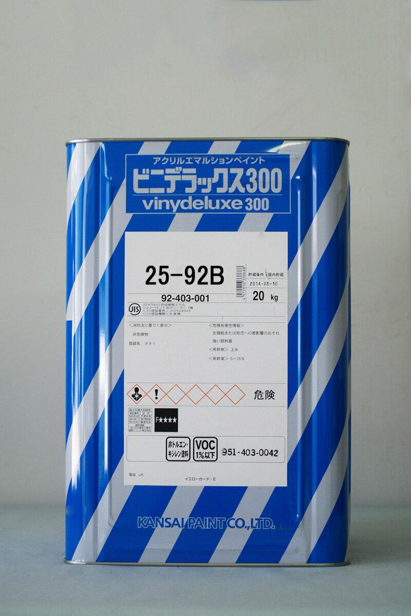 ビニデラックス300 25-92B 20Kg/缶 関西ペイント ペンキ DIY 塗装 EP JIS-K-5663 日曜大工