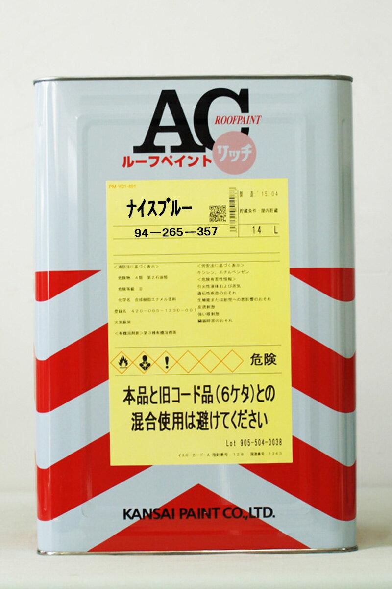 【送料無料】ACルーフペイントリッチ ナイスブルー 14L/缶 関西ペイント 屋根 ペンキ 業務用 塗装 カラートタン トタン 油性 日曜大工