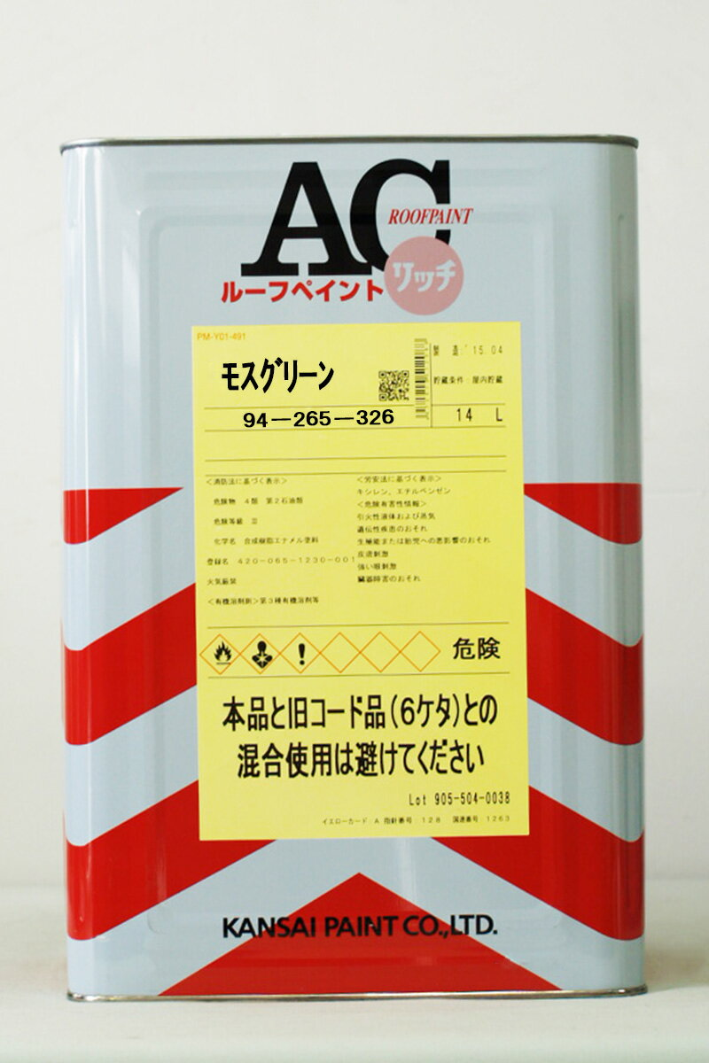 【送料無料】ACルーフペイントリッチ モスグリーン 14L/缶 関西ペイント 屋根 ペンキ 業務用 塗装 カラートタン トタン 油性 日曜大工