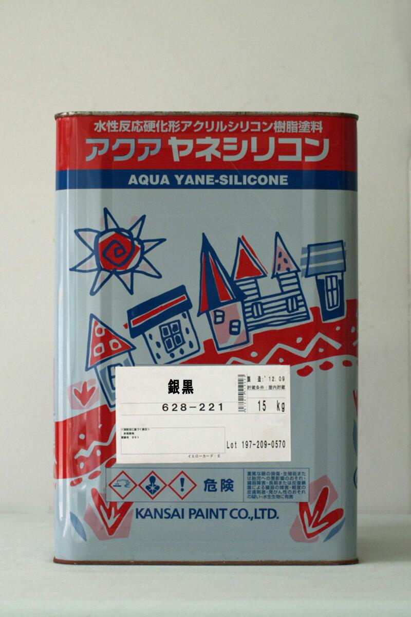 【送料無料】アクアヤネシリコン 銀黒 15Kg/缶 関西ペイント 屋根 ペンキ 業務用 塗装 カラーベスト スレート 水性 アクリルシリコン 日曜大工