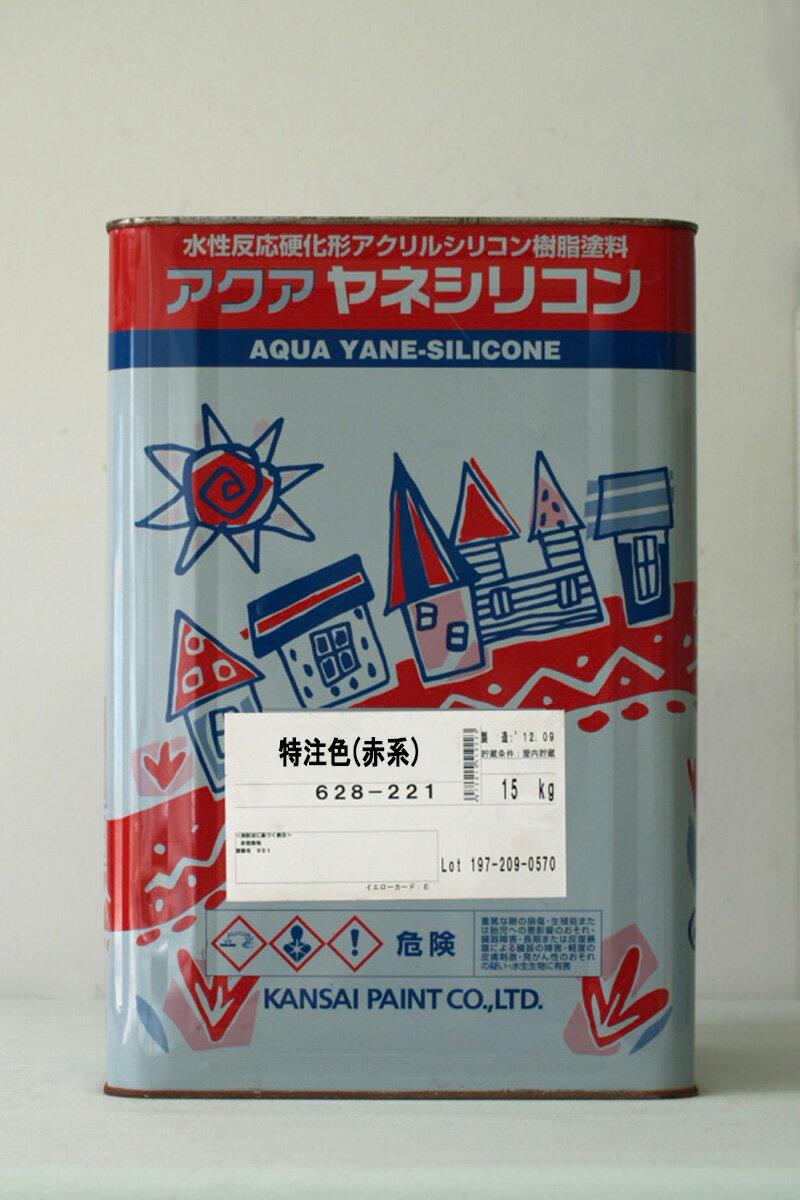 【送料無料】アクアヤネシリコン 特注色 赤系 15Kg/缶 【ご希望の色に調色します】 関西ペイント 屋根 ペンキ 業務用 塗装 カラーベスト スレート 水性 アクリルシリコン 日曜大工