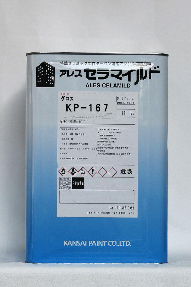 【送料無料】アレスセラマイルドグロス KP-167 16Kg/缶 関西ペイント ペンキ 業務用 塗装 JIS-K-5670 弱溶剤 速乾 ヤニ シミ アク止め 日曜大工