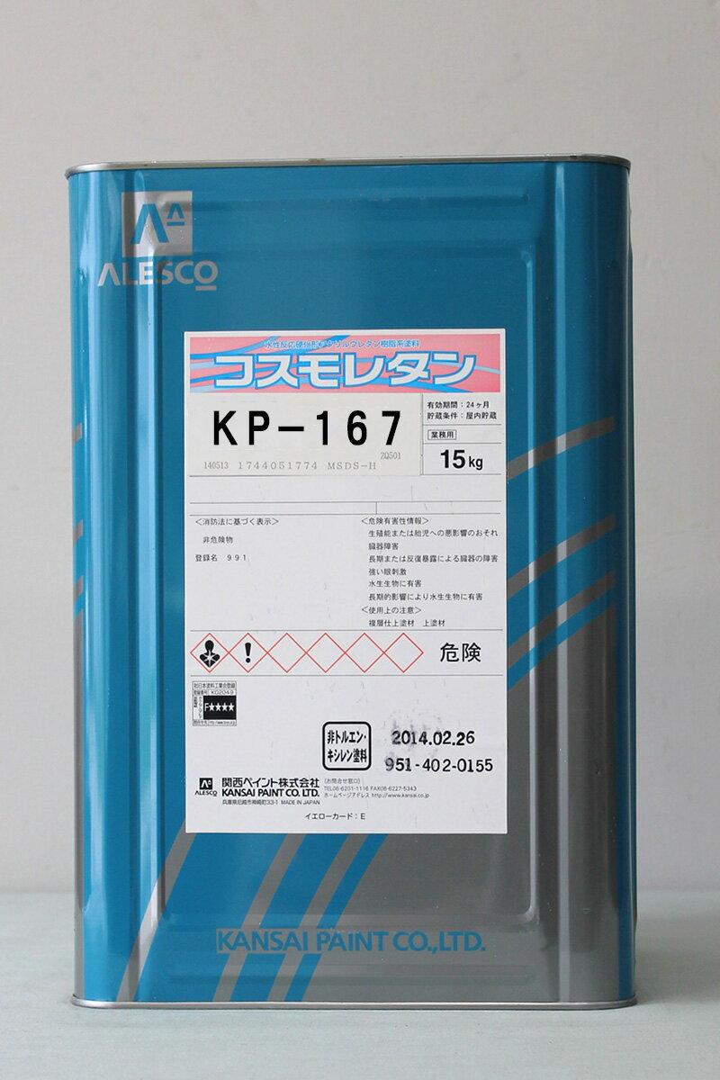 【送料無料】コスモレタン KP-167 15Kg/缶 関西ペイント 外壁 ペンキ 業務用 高耐候 高光沢 外装 JIS-A-6909 防カビ 防藻 日曜大工