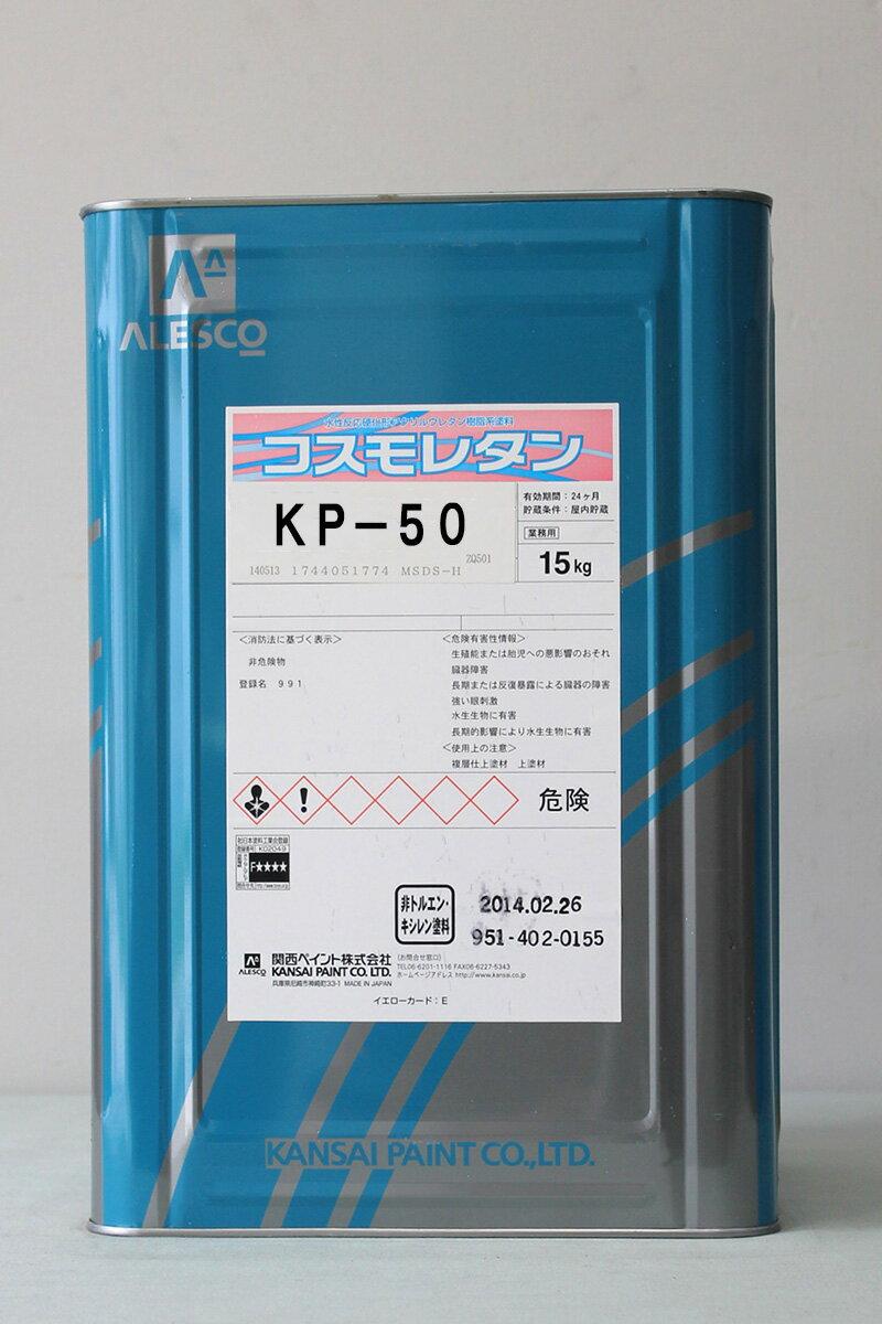 【送料無料】コスモレタン KP-50 15Kg/缶 関西ペイント 外壁 ペンキ 業務用 高耐候 高光沢 外装 JIS-A-6909 防カビ 防藻 日曜大工