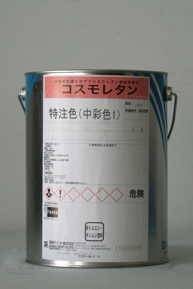 コスモレタン 特注色 中彩色1 4Kg/缶 【ご希望の色に調色します】 関西ペイント ペンキ 業務用 高耐候 高光沢 外装 外壁 JIS-A-6909 防カビ 防藻 日曜大工