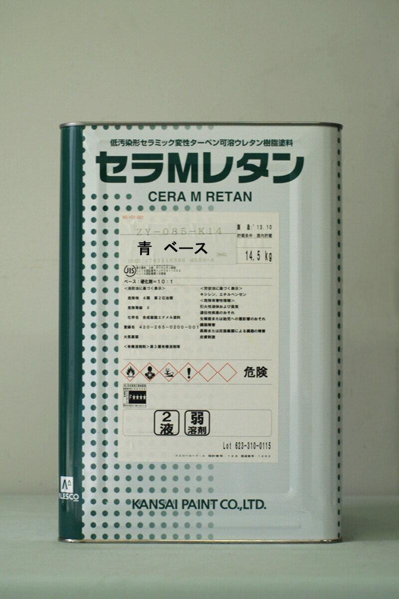 【送料無料】セラMレタン 青 ベース 14.5Kg/缶 関西ペイント ペンキ 業務用 原色 JIS-K-5658 鉛・クロムフリー 防カビ 防藻 耐候性 低汚染