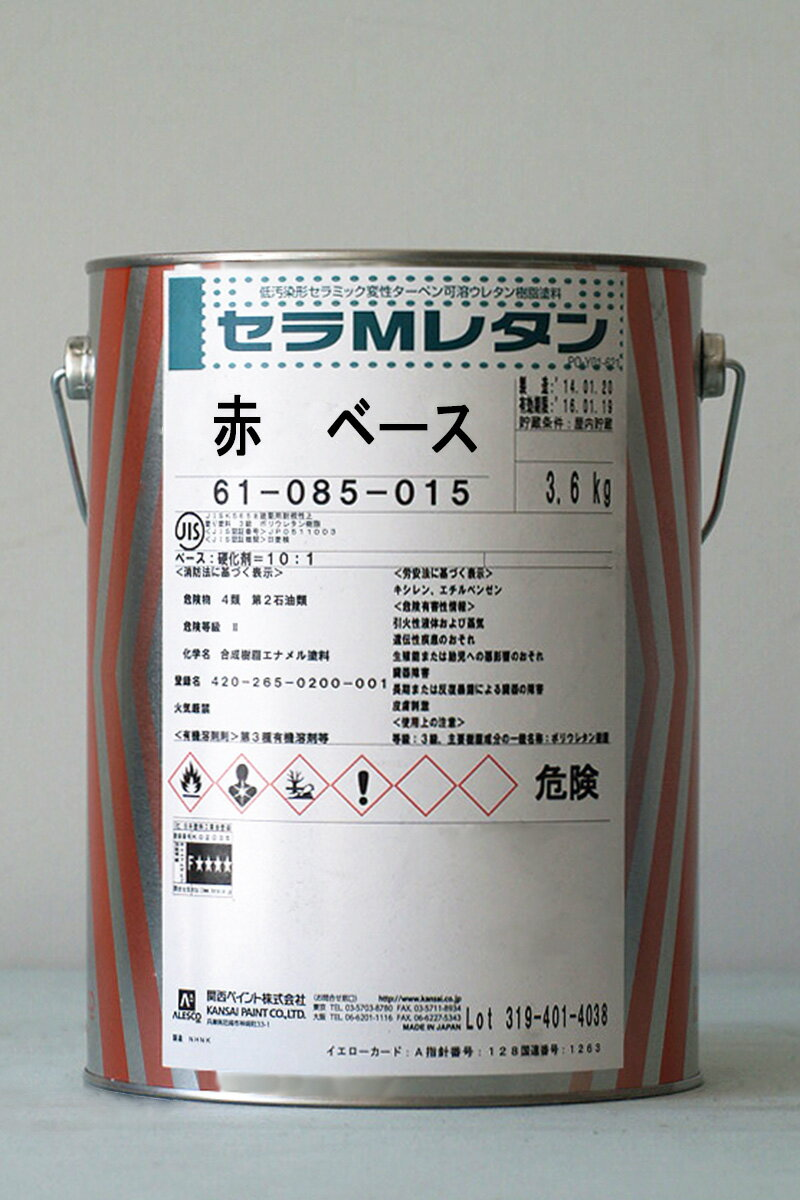 【送料無料】セラMレタン 赤 ベース 3.6Kg/缶 関西ペイント ペンキ 業務用 原色 JIS-K-5658 鉛・クロムフリー 防カビ 防藻 耐候性 低汚染