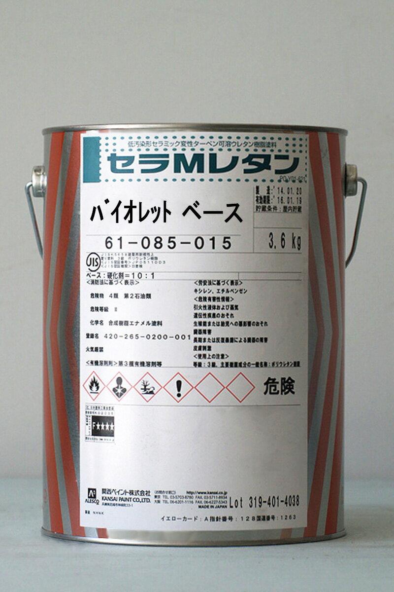 【送料無料】セラMレタン バイオレット ベース 3.6Kg/缶 関西ペイント ペンキ 業務用 原色 JIS-K-5658 鉛・クロムフリー 防カビ 防藻 耐候性 低汚染