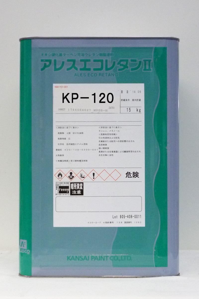 【送料無料】アレスエコレタン2 艶有 KP-120 15Kg/缶 関西ペイント ペンキ 業務用 壁 鉄部 木部 鉛・クロムフリー 防カビ 防藻 耐候性 低汚染