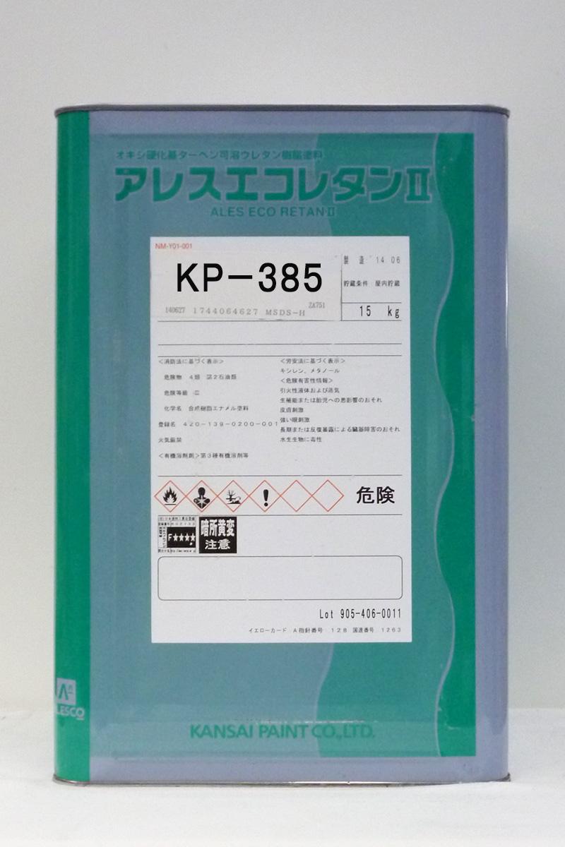 【送料無料】アレスエコレタン2 艶有 KP-385 15Kg/缶 関西ペイント ペンキ 業務用 壁 鉄部 木部 鉛・クロムフリー 防カビ 防藻 耐候性 低汚染