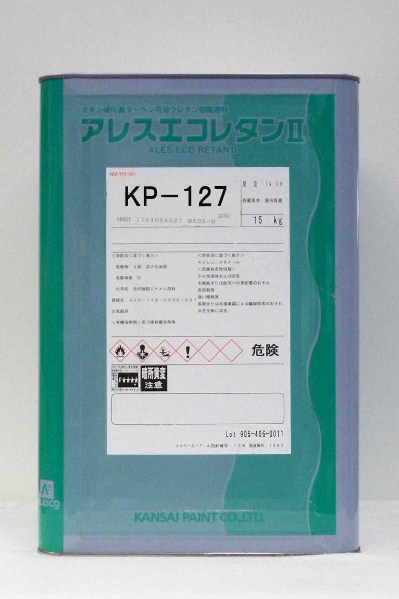 【送料無料】アレスエコレタン2 艶有 KP-127 15Kg/缶 関西ペイント ペンキ 業務用 壁 鉄部 木部 鉛・クロムフリー 防カビ 防藻 耐候性 低汚染