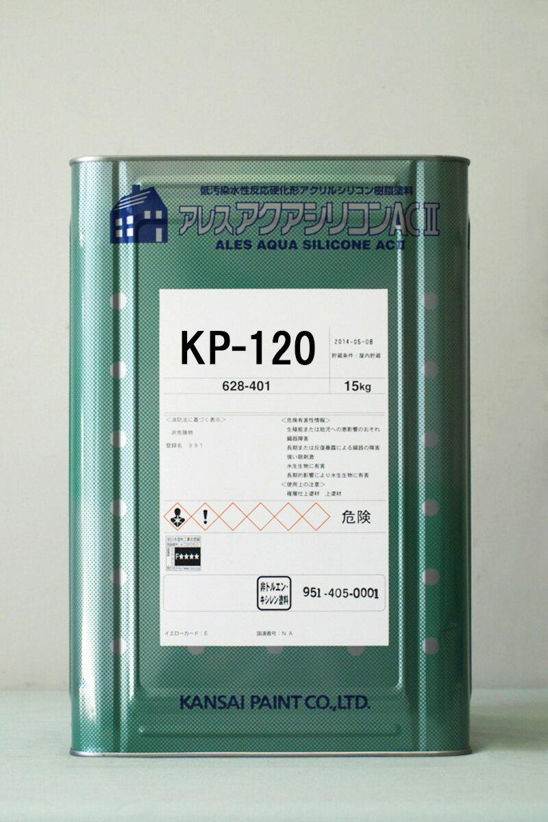 【送料無料】【62%OFF】アレスアクアシリコンAC2 KP-120 15Kg/缶 関西ペイント 外壁 ペンキ 高耐候 高光沢 外装 JIS-A-6909 防カビ 防藻 日曜大工