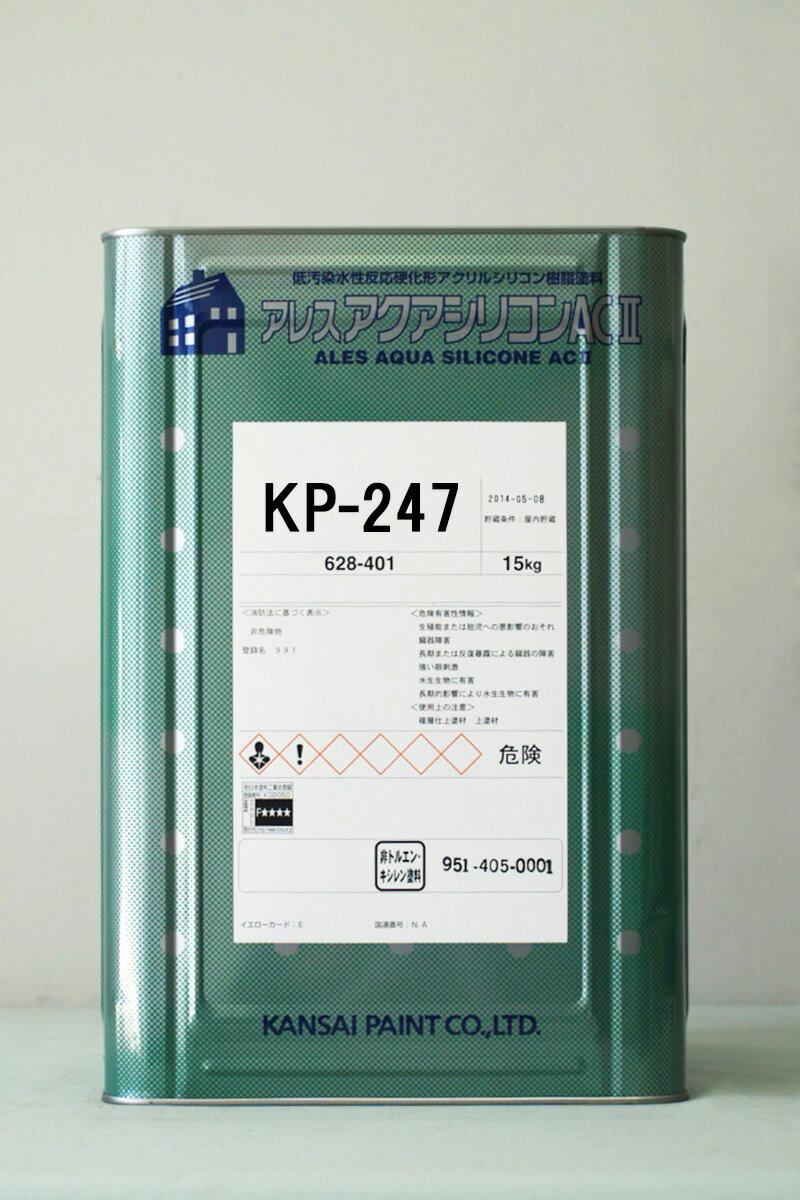 【送料無料】【62%OFF】アレスアクアシリコンAC2 KP-247 15Kg/缶 関西ペイント 外壁 ペンキ 高耐候 高光沢 外装 JIS-A-6909 防カビ 防藻 日曜大工