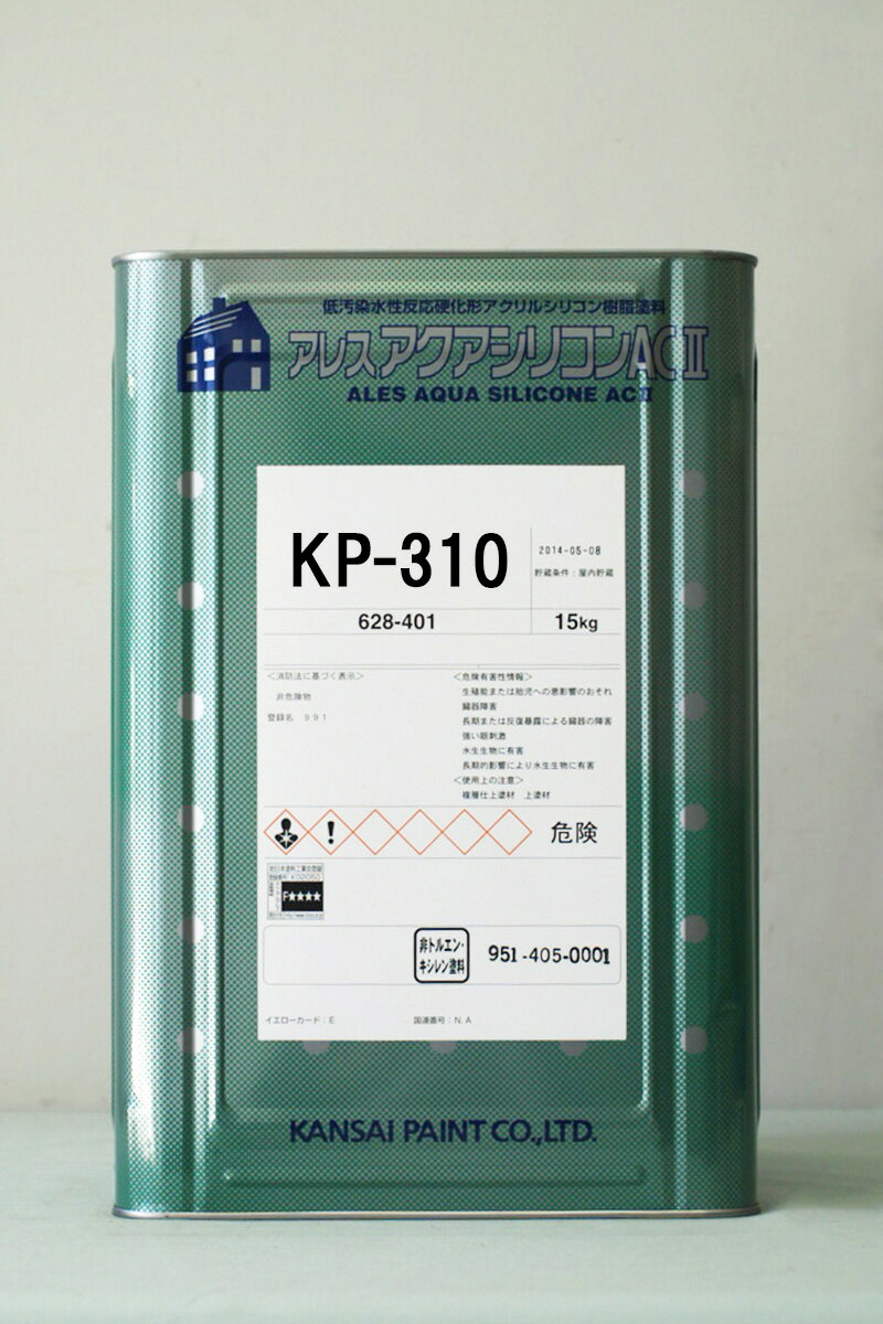 【送料無料】【62%OFF】アレスアクアシリコンAC2 KP-310 15Kg/缶 関西ペイント 外壁 ペンキ 高耐候 高光沢 外装 JIS-A-6909 防カビ 防藻 日曜大工