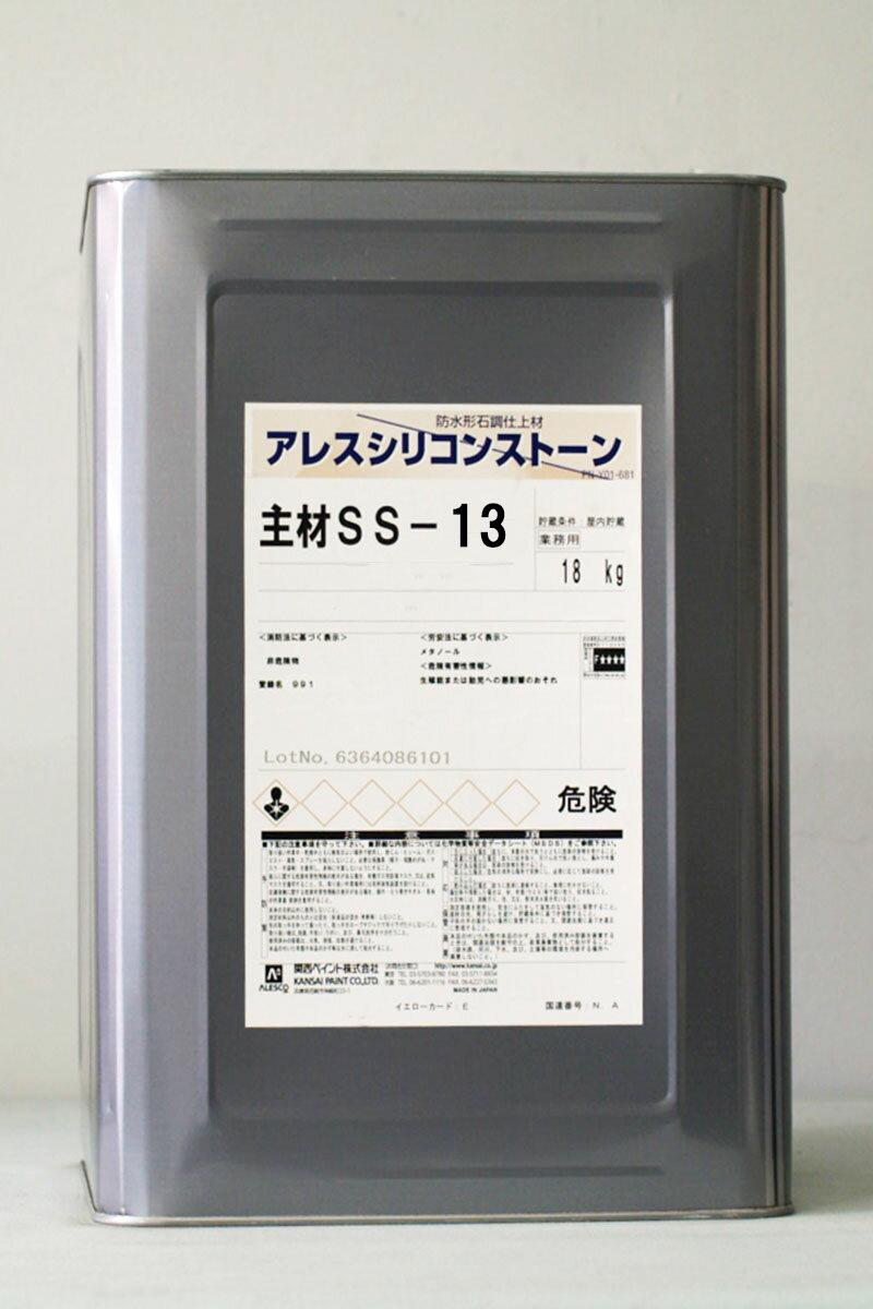 アレスシリコンストーン主剤 SS-13 18Kg/缶 関西ペイント 塗装 業務用 ペンキ