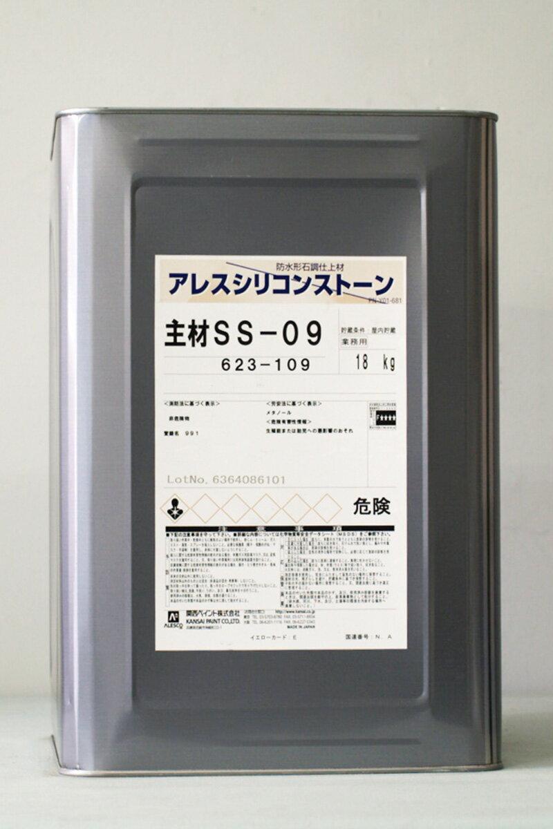 アレスシリコンストーン主剤 SS-09 18Kg/缶 関西ペイント 塗装 業務用 ペンキ