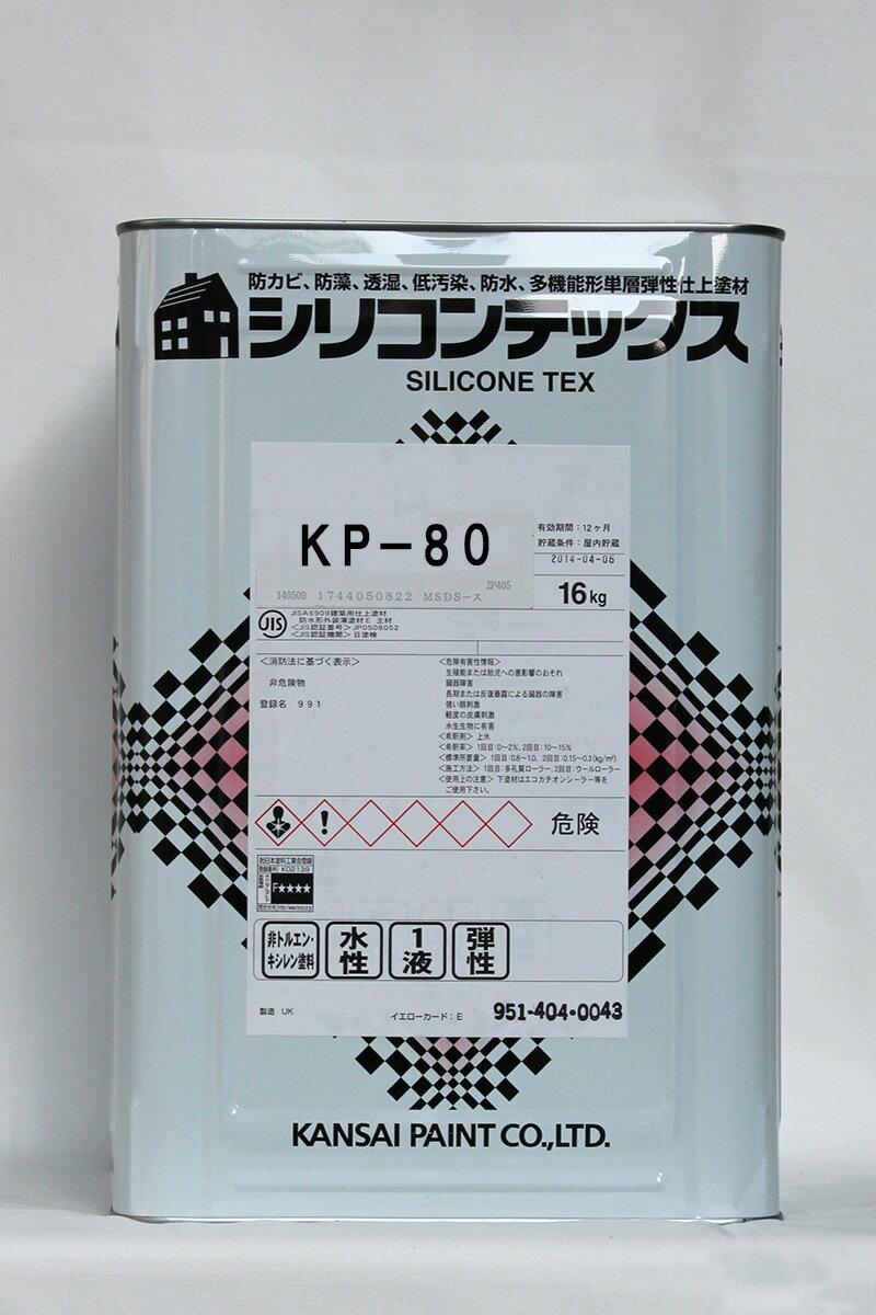 シリコンテックス KP-80 16Kg/缶 関西ペイント 外壁 防水 水性 ペンキ 業務用 塗装 防カビ 防藻 透湿 低汚染 単層弾性 日曜大工