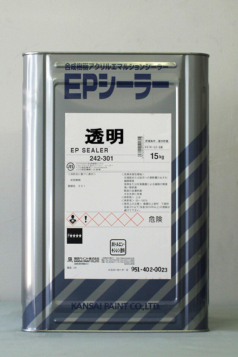 【注ぎ口(ベロ付)】EPシーラー 透明 15Kg/缶 関西ペイント 塗装 業務用 ペンキ