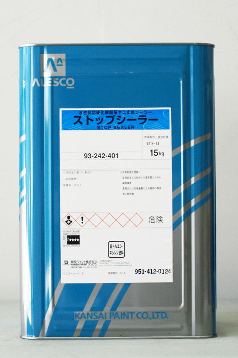 【送料無料】【注ぎ口(ベロ付)】ストップシーラー 15Kg/缶 関西ペイント 塗装 業務用 ペンキ