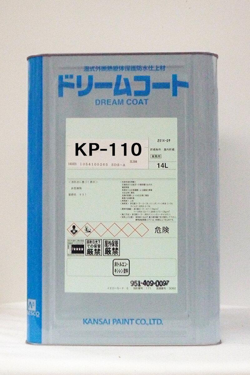ドリームコート KP-110 14L/缶 関西ペイント 外壁 断熱 ペンキ 業務用 外装 艶消 防カビ 防藻 弾性 透湿 防水 水性
