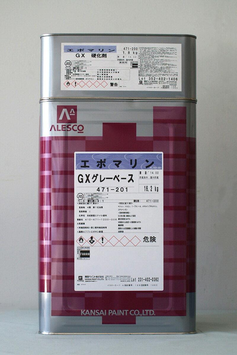 【送料無料】エポマリンGX グレー 18Kg/セット 関西ペイント ペンキ 業務用 塗装 亜鉛メッキ ステンレス アルミニウム JIS-K-5551