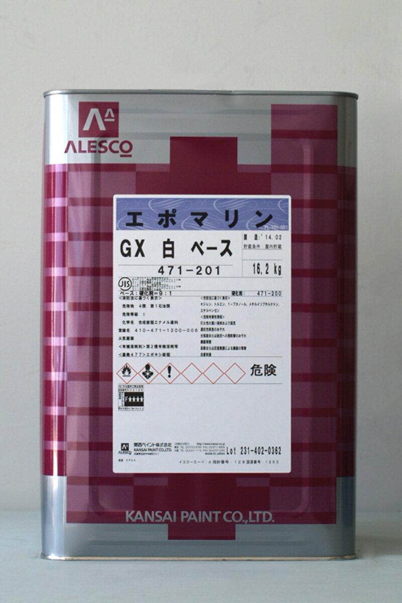 【送料無料】エポマリンGX 白 硬化剤無し 16.2Kg/缶 関西ペイント ペンキ 業務用 塗装 亜鉛メッキ ステンレス アルミニウム JIS-K-5551
