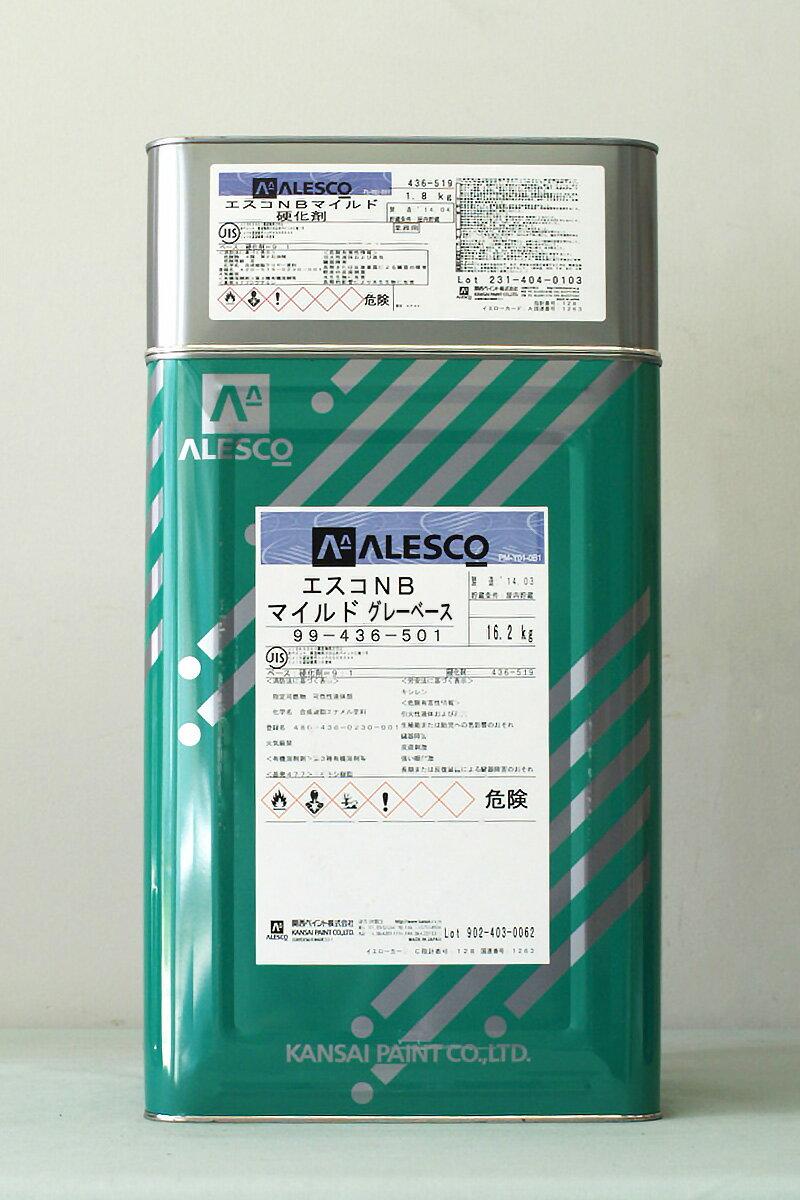 【送料無料】エスコNBマイルド グレー 18Kg/セット 関西ペイント ペンキ 塗装 鉄部 JIS-K- 5551