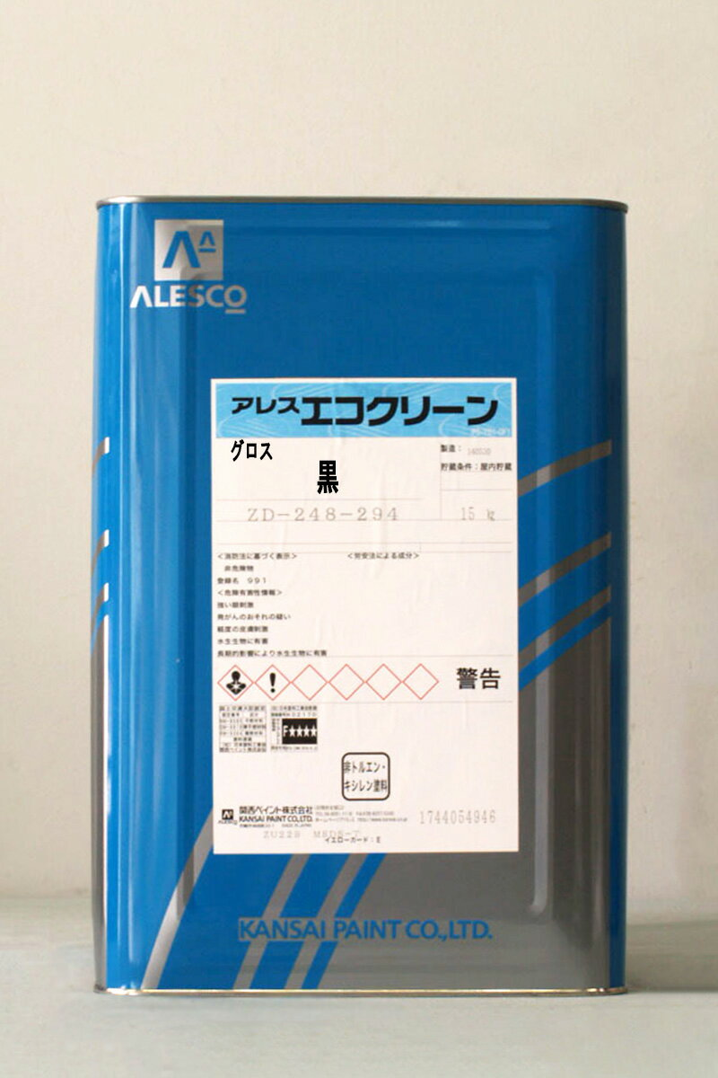 アレスエコクリーングロス 黒 15Kg/缶 関西ペイント ペンキ 業務用 塗装 原色 シックハウス症候群 抗菌 汚れ除去性 防カビ