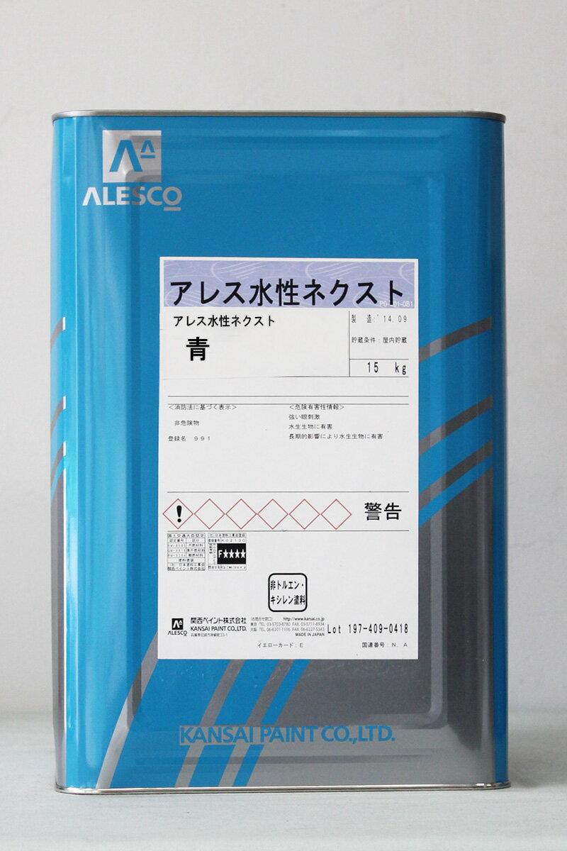 【送料無料】アレス水性ネクスト 青 15Kg/缶 関西ペイント ペンキ 業務用 塗装 原色 低臭 抗菌性 防カビ 耐水性 汚染除去性 速乾 高仕上り
