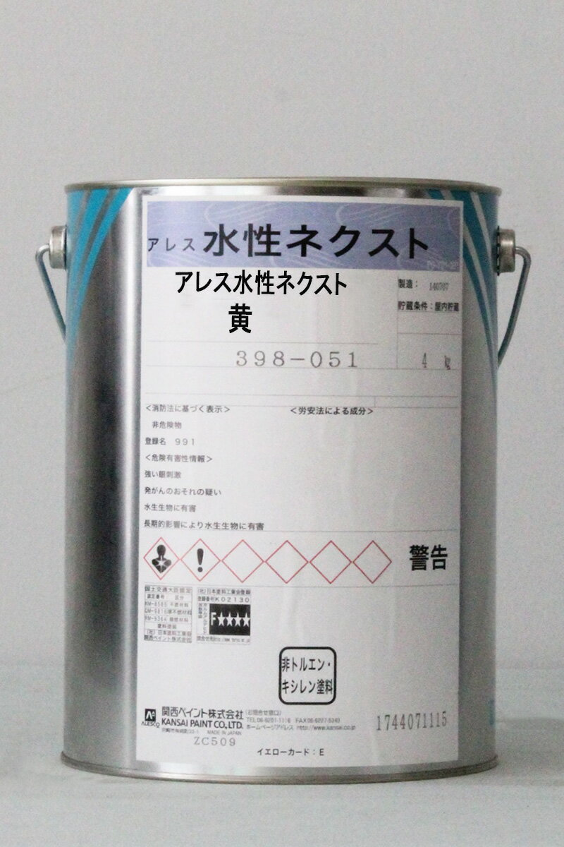 アレス水性ネクスト 黄 4Kg/缶 関西ペイント ペンキ 業務用 塗装 原色 低臭 抗菌性 防カビ 耐水性 汚染除去性 速乾 高仕上り