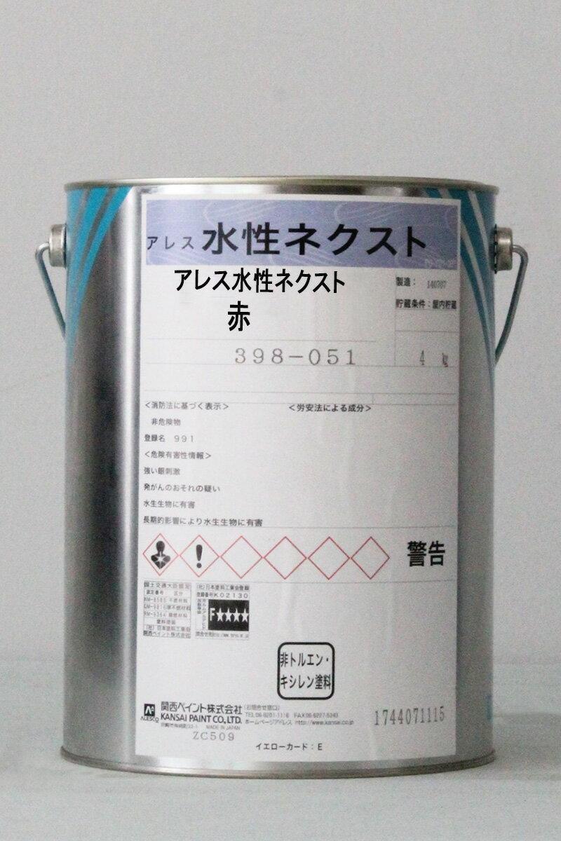 アレス水性ネクスト 赤 4Kg/缶 関西ペイント ペンキ 業務用 塗装 原色 低臭 抗菌性 防カビ 耐水性 汚染除去性 速乾 高仕上り