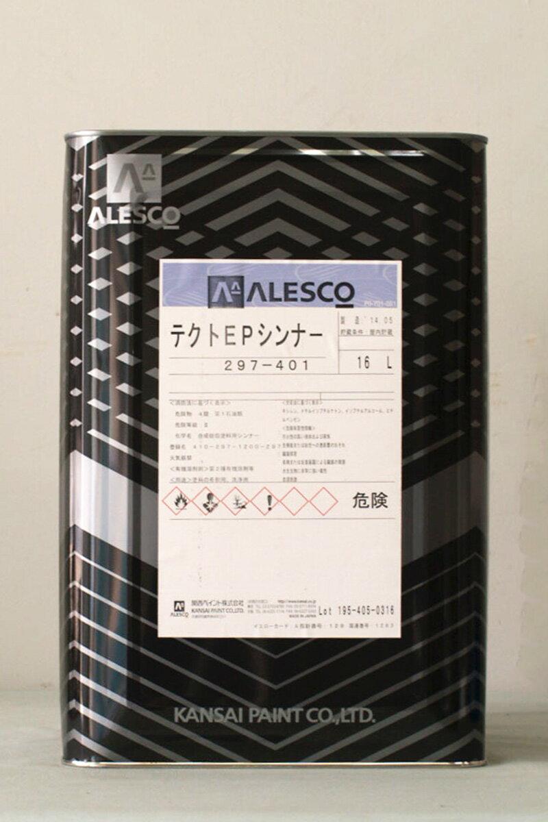 【注ぎ口(ベロ付)】テクトEPシンナー 16L/缶 関西ペイント 塗装 業務用 ペンキ